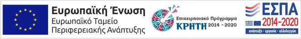 Ψηφιακή Αναβάθμιση ΜΜΕ Περιφέρειας Κρήτης